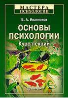 Иванников В А Основы психологии. Курс лекций
