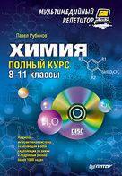 Рубинов П Д Химия: полный курс. 8–11 классы. Мультимедийный репетитор (+CD)