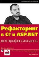 Даниэль Арсеновски Рефакторинг в C# и ASP.NET для профессионалов
