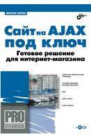 Петин В.А. Сайт на AJAX под ключ. Готовое решение для интернет-магазина