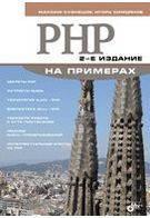 Кузнецов М., Симдянов И. PHP на примерах 2-е изд.