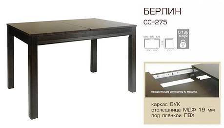 Стол раскладной Берлин МДФ 1150 (1550)*750, фото 2