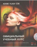 Robert Daigneau Adobe Flash CS6. Официальный учебный курс (+CD)