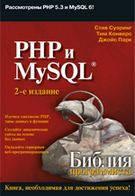 Стив Суэринг, Тим Конверс, Джойс Парк PHP и MySQL. Библия программиста