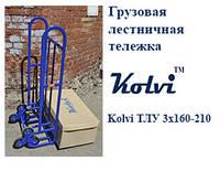 Грузовая лестничная тележка Kolvi ТЛУ 3х160-210, фото 1