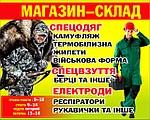 ФОП - Приходько В. В.