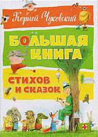 Большая книга стихов и сказок - Чуковский К.