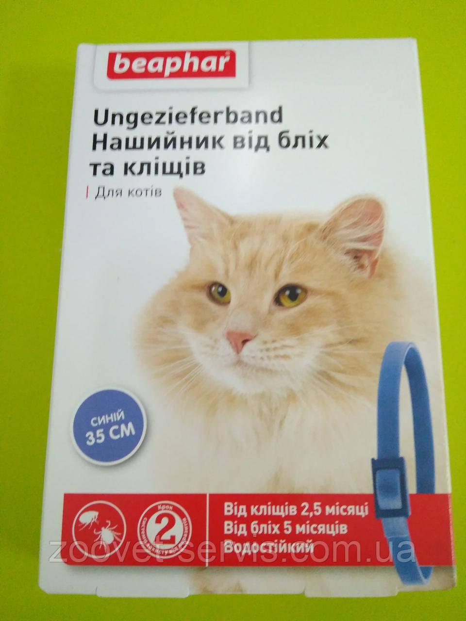 Ошейник против блох и клещей для кошек Беафар