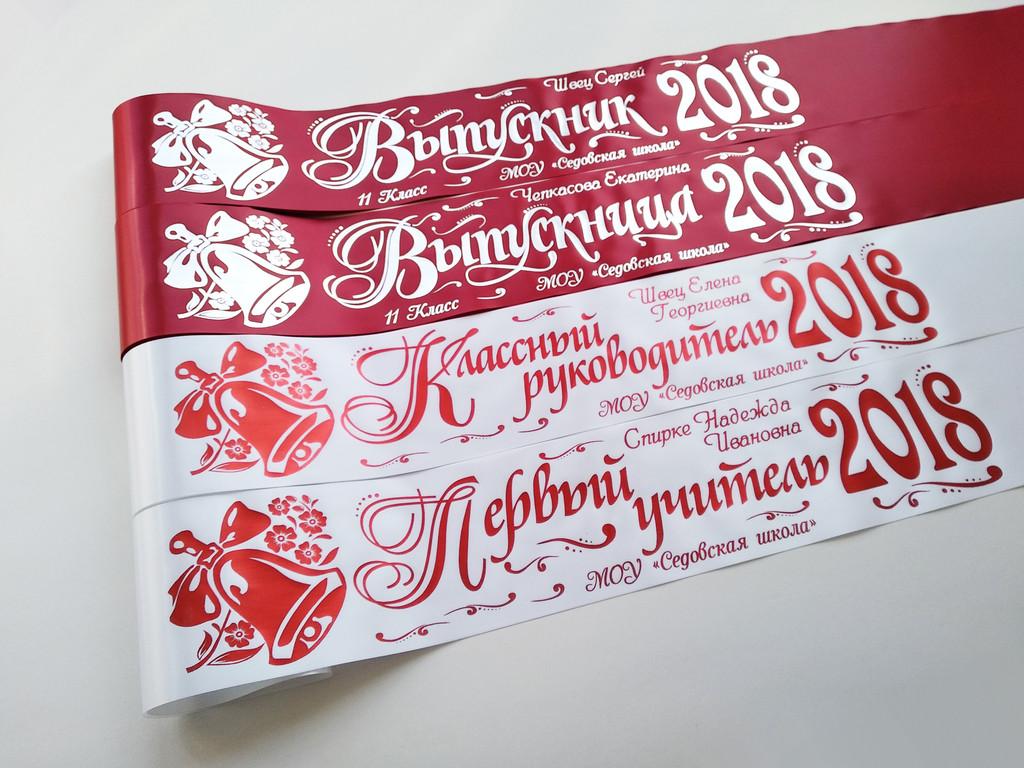 Тёмно-красная лента «Выпускник 2019», белая лента «Классный руководитель» и «Первый учитель» (надпись - основной макет №13).