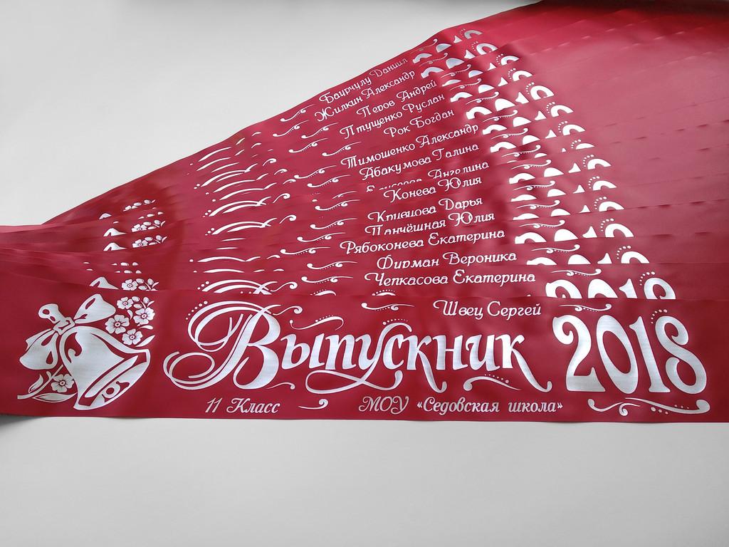 Тёмно-красная лента «Выпускник 2019» (надпись - основной макет №13).