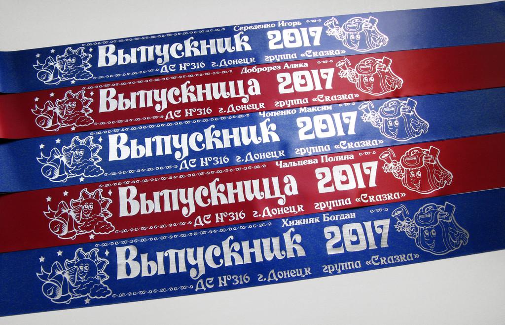 Ленты на выпускной в детском саду. Тёмно-красная и синяя лента «Выпускник 2019» (надпись - детский макет №2).