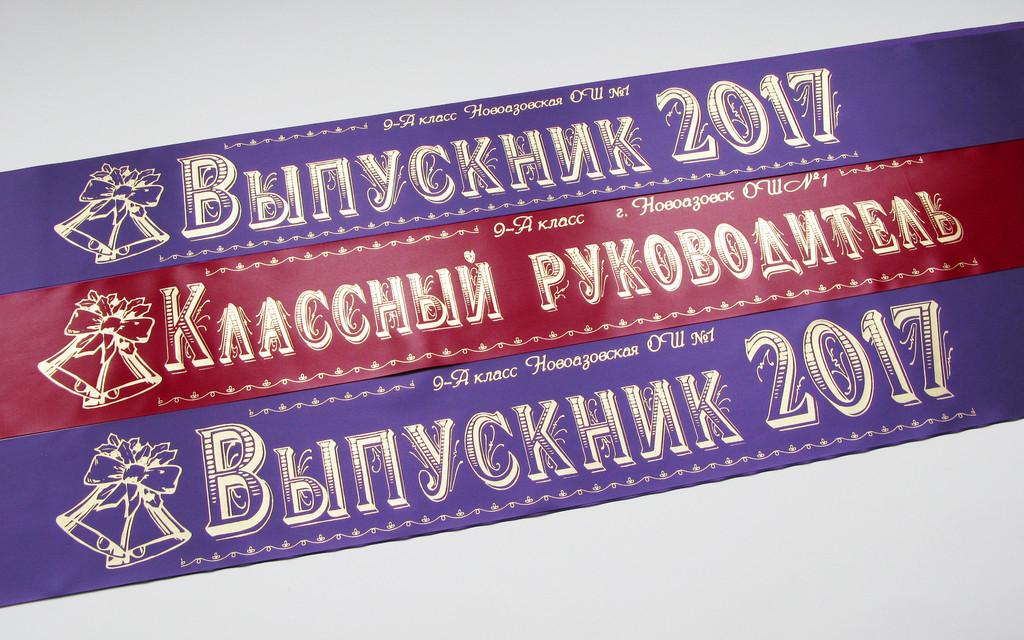Тёмно-красная лента «Классный руководитель», фиолетовая лента «Выпускник 2019» (надпись - основной макет №7).