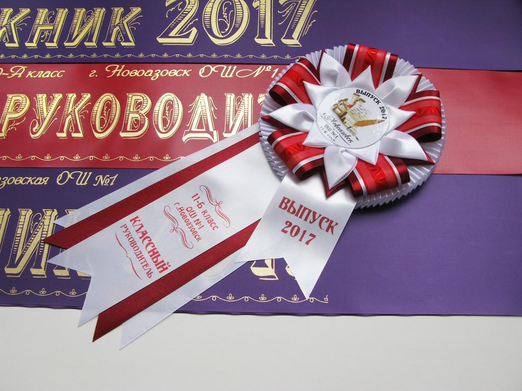 Тёмно-красная лента «Классный руководитель», фиолетовая лента «Выпускник 2019» (надпись - основной макет №7) и медаль «Выпускник 2019» — «Камелия»