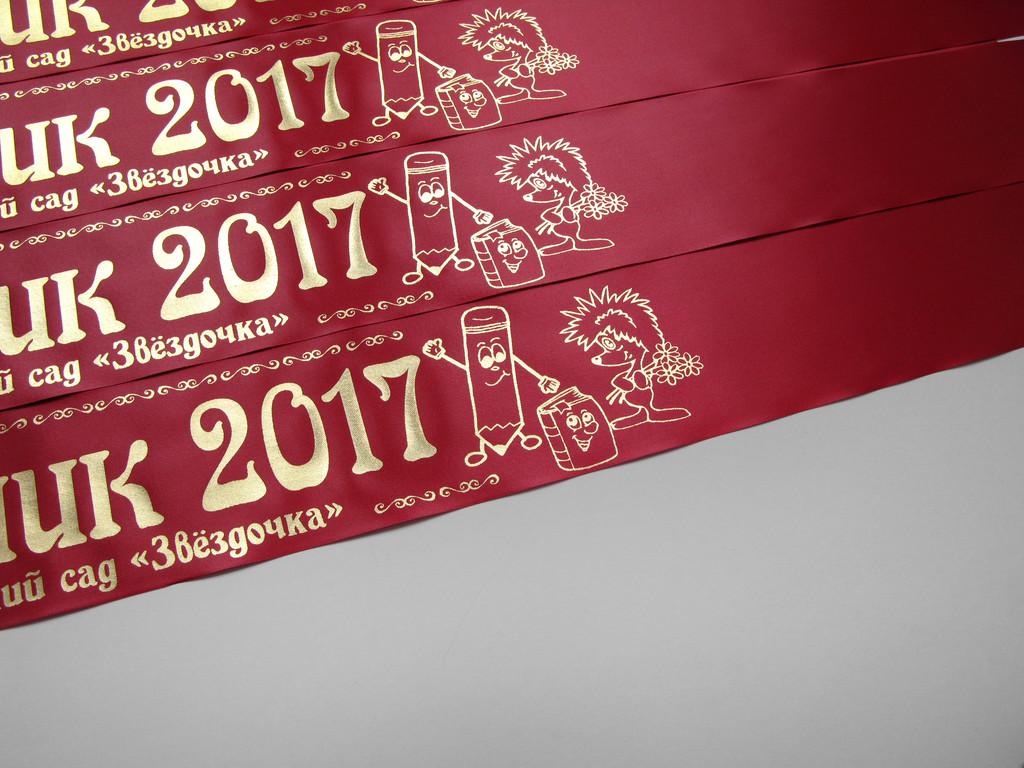 Ленты на выпускной в детском саду. Тёмно-красная лента «Выпускник 2019» (надпись - основной макет №5).
