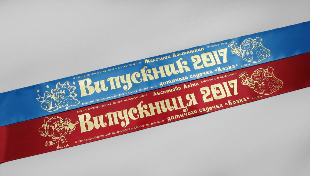 Ленты на выпускной в детском саду. Тёмно-красная и голубая лента «Выпускник 2019» (надпись - детский макет №2).
