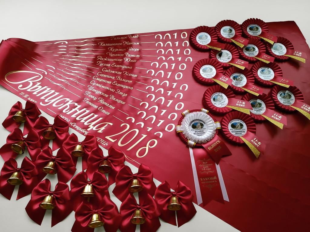 Тёмно-красная лента «Выпускник 2019» (надпись - основной макет №6), медаль «Выпускник 2019» — «Катюша» с надписью, медаль классному руководителю — «Морячка» с вымпелом и бант из атласной ленты с колокольчиком ручной работы.