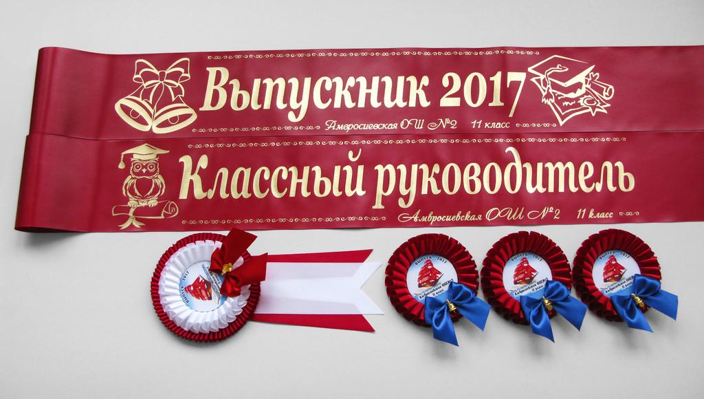 Тёмно-красная лента «Выпускник 2019», «Классный руководитель» (надпись - основной макет №4), медаль «Выпускник 2019» — «Капелька» с бантиком и колокольчиком и медаль классному руководителю «Золушка» с бантиком и колокольчиком.