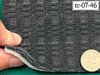 Авто-ткань (Германия) для центральной части автомобиля, цвет темно-серый, на поролоне и сетке 07-46, фото 1