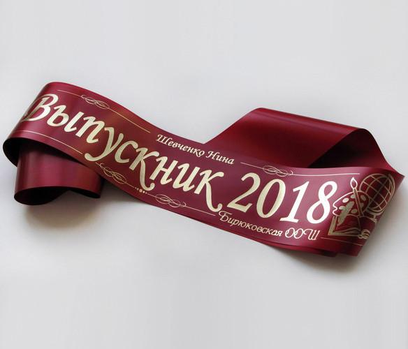 Бордовая лента «Выпускник 2019» (надпись - основной макет №1).
