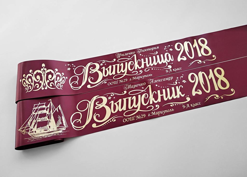 Бордовая лента «Выпускник 2019» (надпись - основной макет №13).