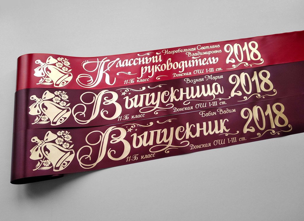 Бордовая лента «Выпускник 2019» и светло-бордовая лента «Классный руководитель (надпись - основной макет №13).
