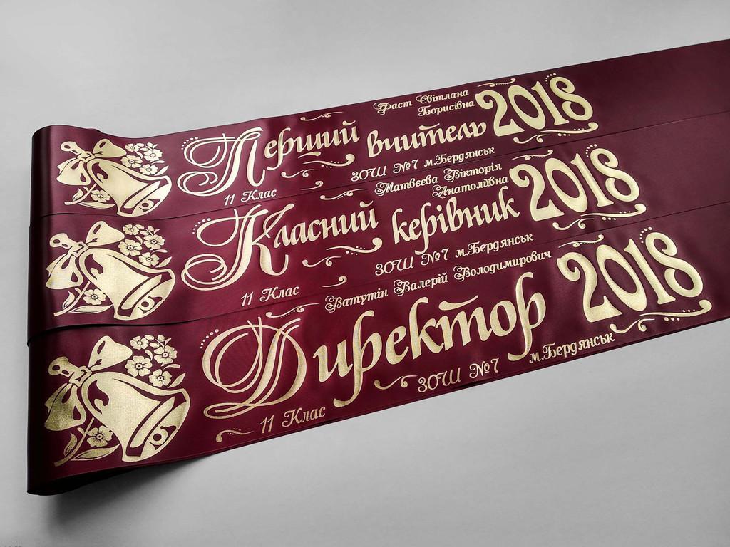 Бордовая лента «Выпускник 2019», «Директор», «Классный руководитель» и «Первый учитель» (надпись - основной макет №13).