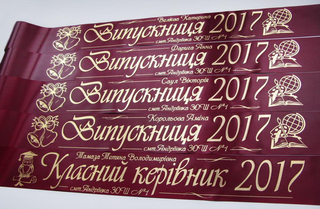 Бордовая лента «Выпускник 2019» и «Классный руководитель» (надпись - основной макет №2).