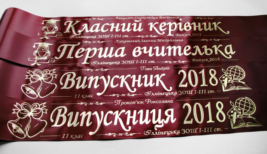 Бордовая лента «Выпускник 2019», «Классный руководитель» и «Первый учитель» (надпись - основной макет №1).