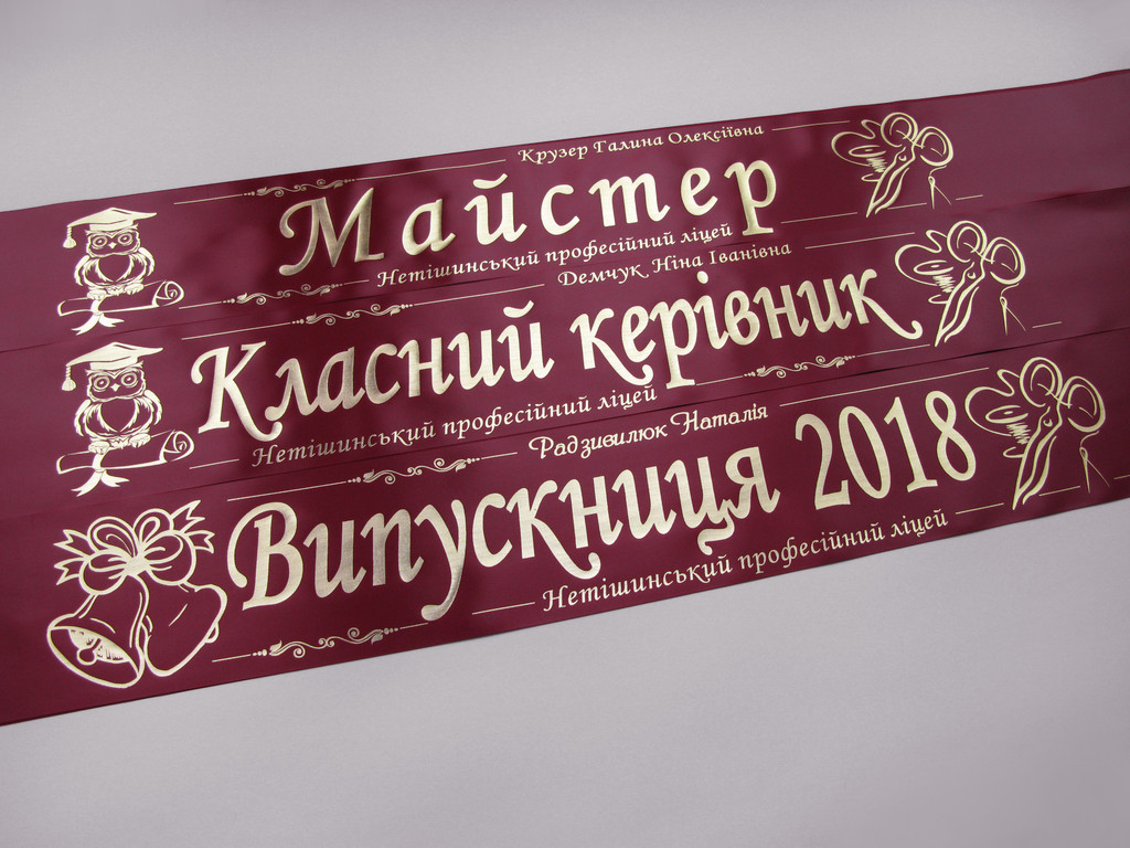 Бордовая лента «Выпускник 2019», «Классный руководитель» и «Мастер» (надпись - основной макет №1).