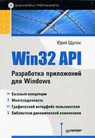 Ю.Щупак Win32 API. Разработка приложений для Windows
