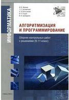Фалина И.Н.,Богомолова Т.С. Алгоритмизация и программирование