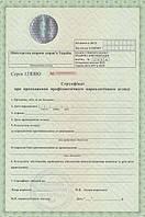 Сертифікат нарколога форма 140/о