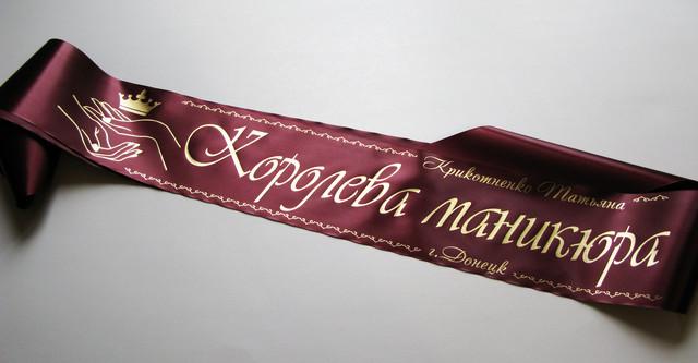 Бордовая лента «Королева маникюра» (надпись - макет на конкурс красоты №1).