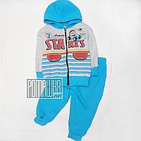 Детский спортивный костюм р. 86 для мальчика с начесом ткань ФУТЕР 4291 Голубой