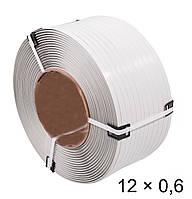 Упаковочная лента полипропиленовая 12 × 0,6 мм - 2,8 км