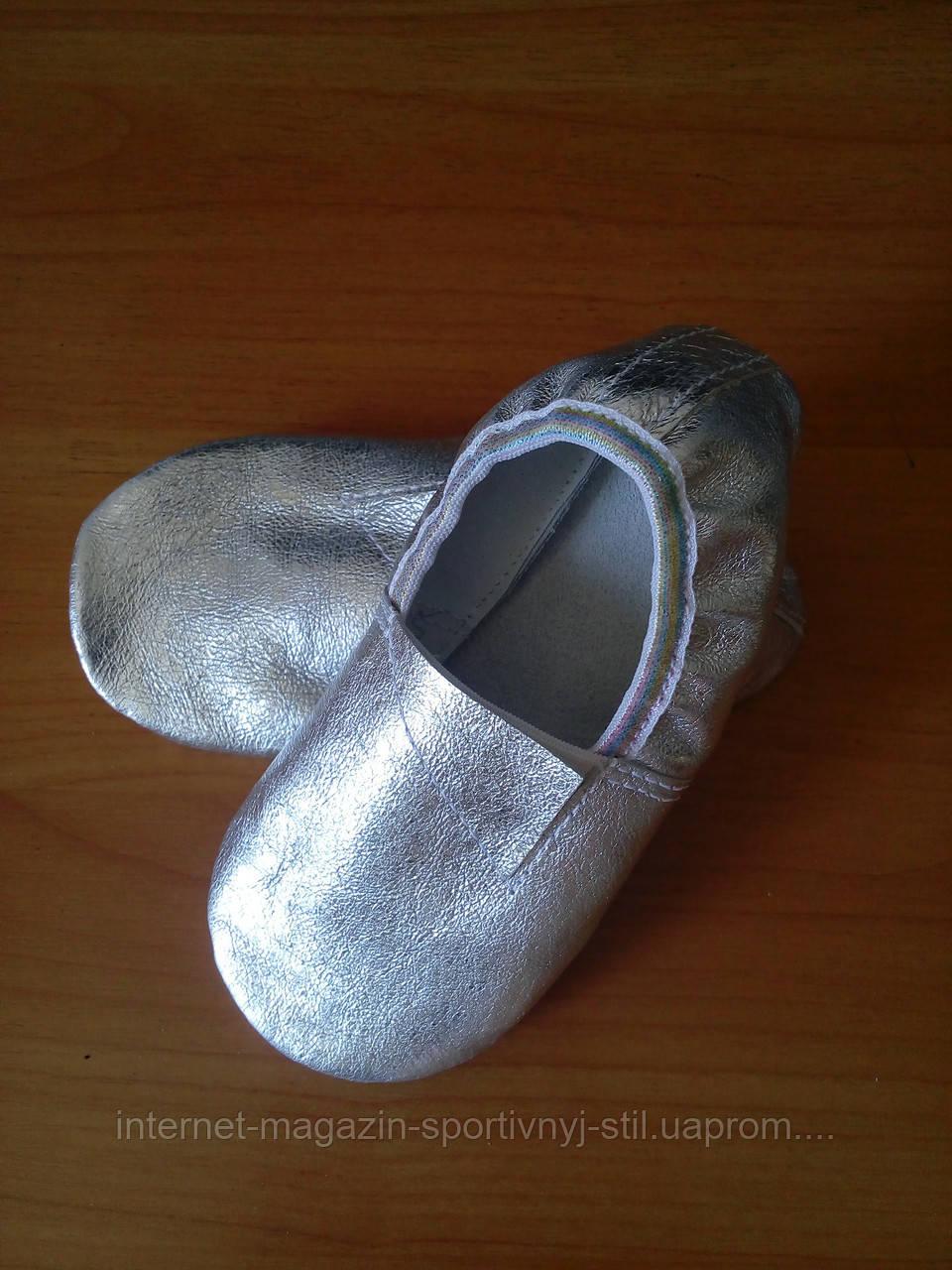 Чешки кожаные серебристые разм. 20-22,5 см