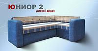 """Угловой диван """"Юниор 2"""""""