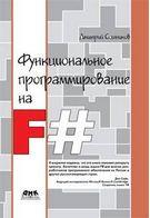Сошников Д. В. Функциональное программирование на F#