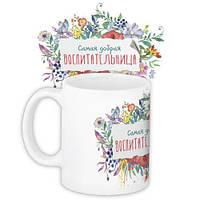 Чашка Самая добрая воспитательница оригинальный подарок прикольный