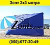 Зонт Для Торговли Для Сада для Дачи или кафе ресторана бара Прямоугольный 2х3 м