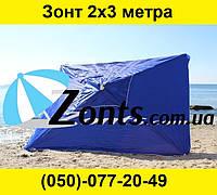 Зонт Для Торговли Для Сада для Дачи или кафе ресторана бара Прямоугольный 2х3 м , фото 1
