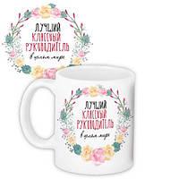Чашка Лучший классный руководитель оригинальный подарок на день рождения