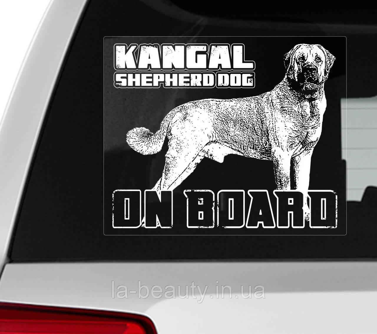 Наклейка на авто / машину Кангал на борту (Kangal Shepherd Dog On Board)