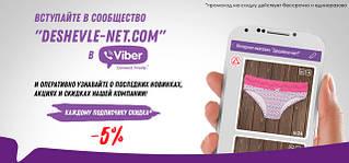 Вступайте в наше сообщество в Viberи получайте скидки!