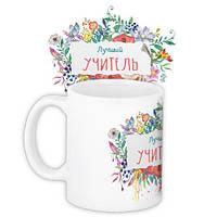 Чашка Лучший учитель оригинальный подарок прикольный