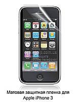 Матовая защитная пленка для Apple iPhone 3G / 3GS