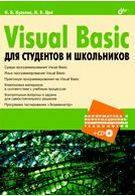 Культин Н., Цой Л. Visual Basic для студентов и школьников
