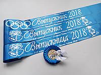 Голубые ленты «Выпускник 2019», фото 1
