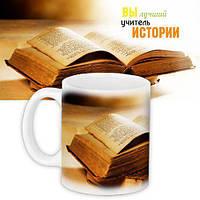 Чашка Учителю истории оригинальный подарок учителю на день вчителя