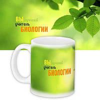 Чашка Учителю биологии оригинальный подарок прикольный